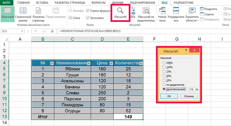 Инструмент «масштаб» в MS Excel