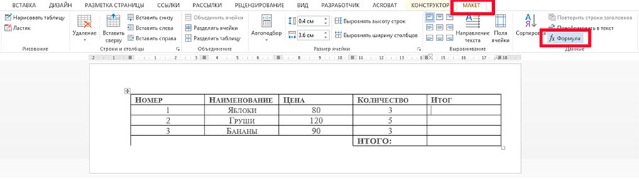 Используем функции и формулы в MS Word