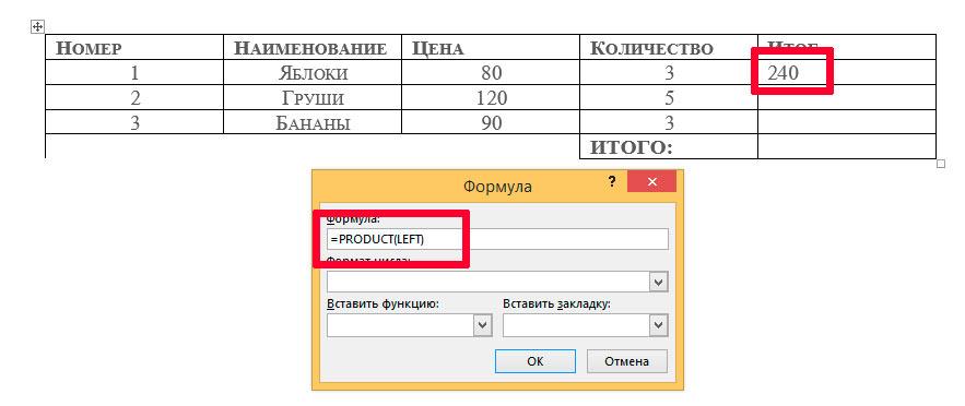 Результат простейшего вычисления произведения в MS Word