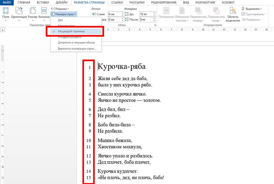 Как сделать нумерацию строк таблицы в ворде - Vendservice.ru