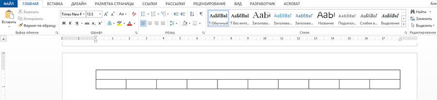 Создаем шаблон объявления в MS Word