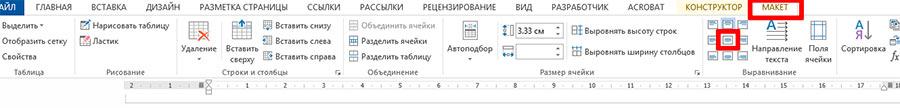 Изменяем направление и выравнивание текста в ячейке таблицы MS Word