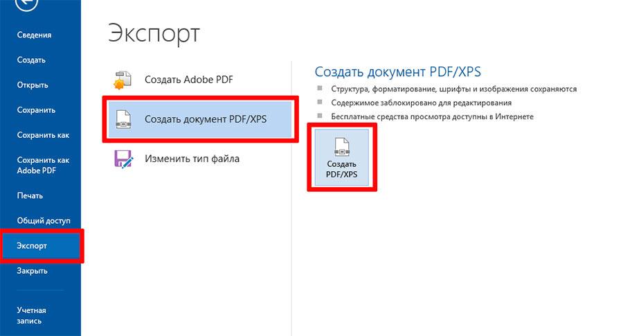 Экспорт DOC файла в формат PDF