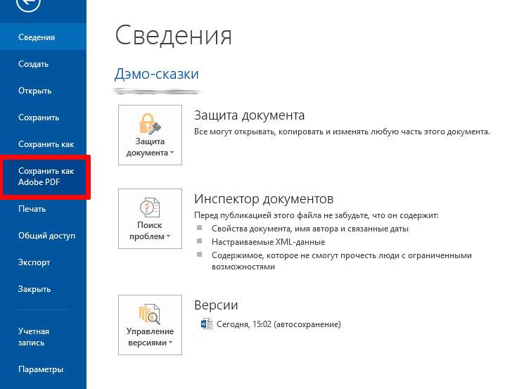 Преобразование DOC файла в формат PDF
