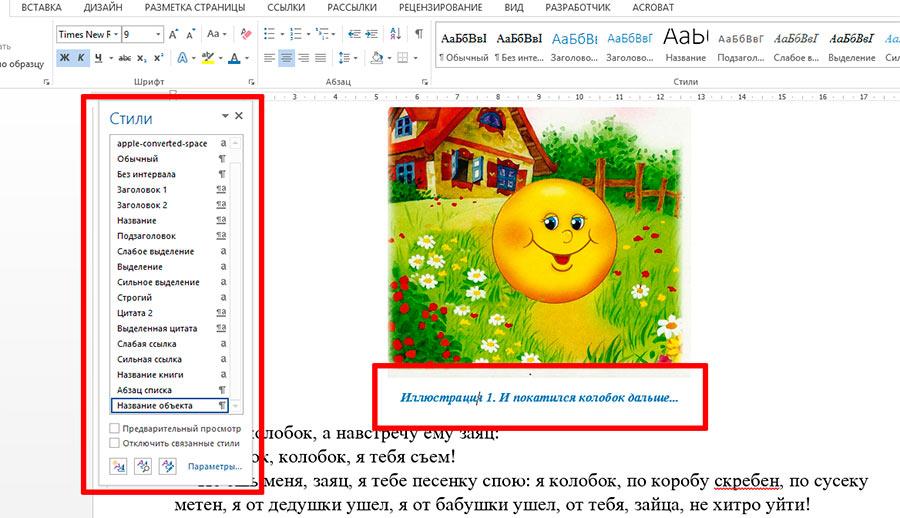 стилизация подписей к рисункам MS Word