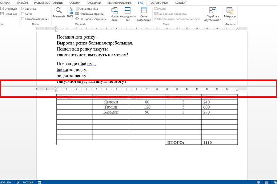 Страница текстового редактора Word разделенная на две части