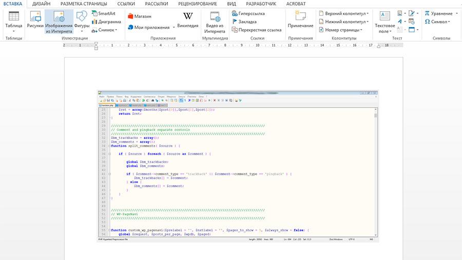 как сделать скриншот документа word