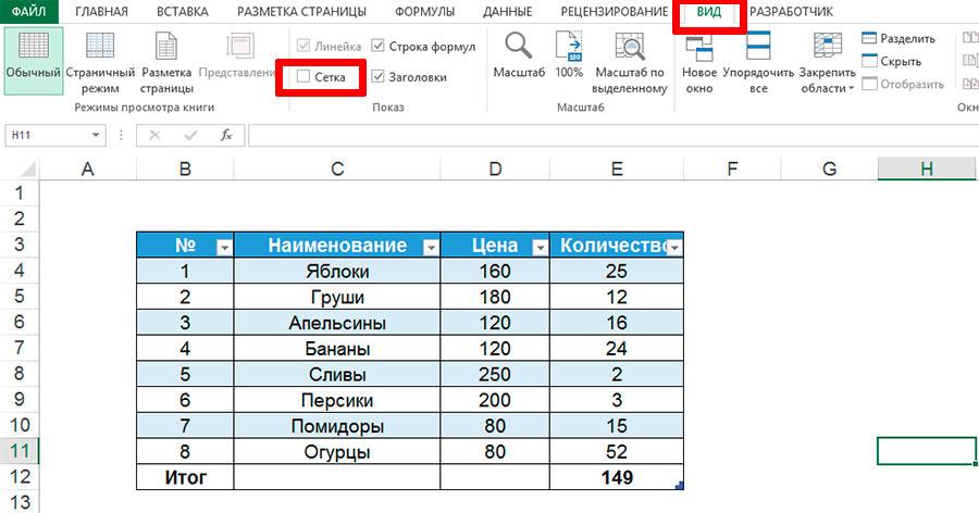Отображение и скрытие сетки на листе  Excel