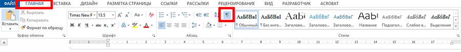 Как включить непечатаемые символы в MS Word