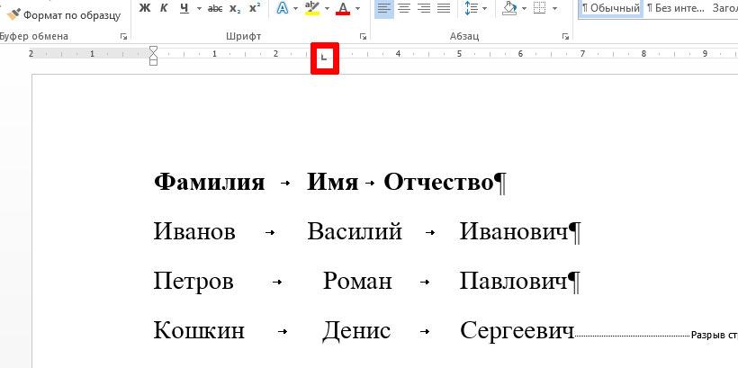 таблицу ворд преобразовать в текст