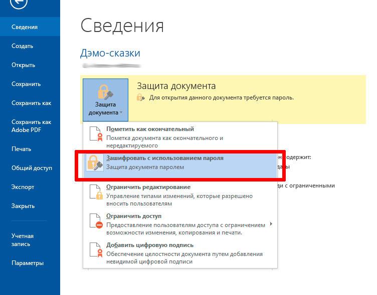 Удалить пароль из документа MS Word