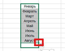 Автозаполнение ячеек в MS Excel
