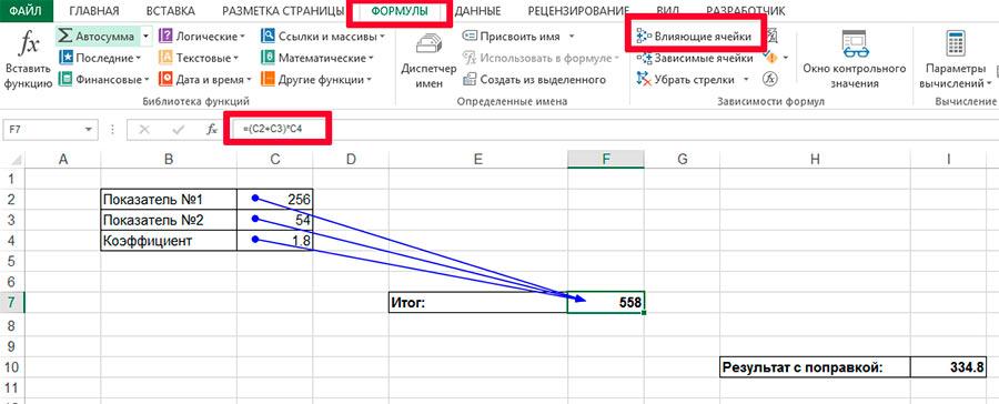 Определяем влияющие ячейки в Excel.