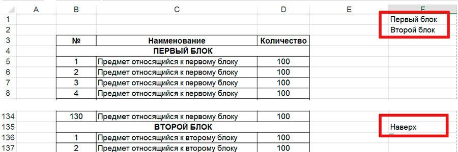 Основа будущей навигации по таблице MS Excel