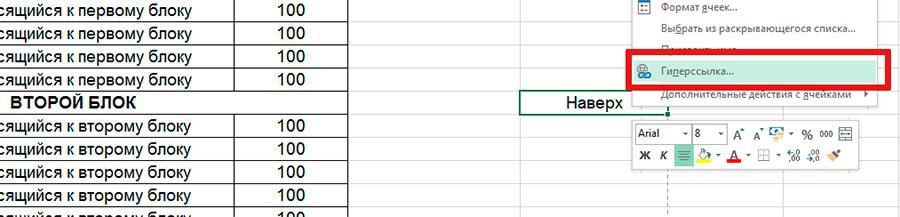 Создаем гиперcсылку в MS Excel