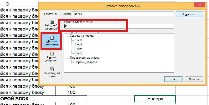 По умолчанию гиперссылки в Excel итак ссылаются на самый верх документа