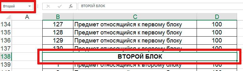 Умеете создавать имена ячеек в MS Excel? Теперь умеете