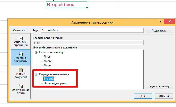 Быстрые переходы в больших таблицах MS Excel