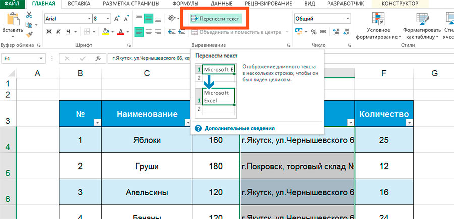 Включаем опцию переноса текста в MS Excel