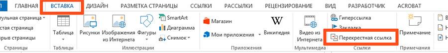 """Инструмент """"Перекрестная ссылка"""" в MS Word"""