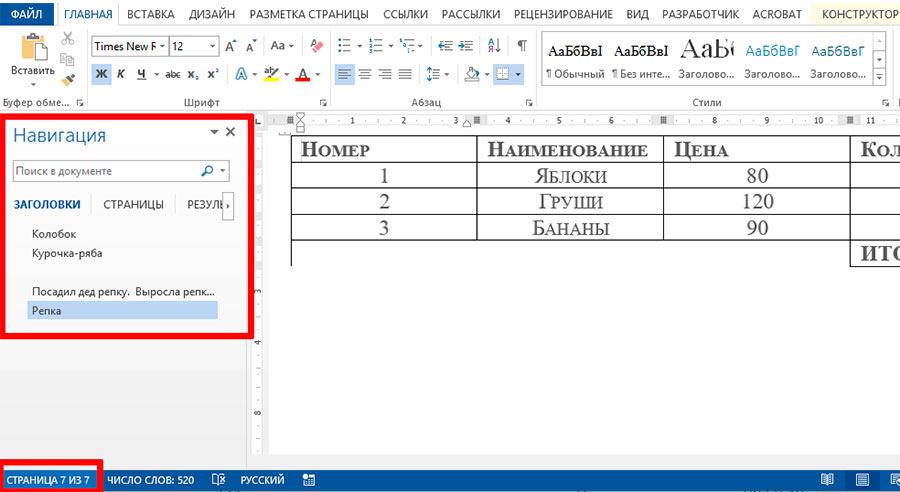 Блок cтраница: «номер» из «номер»  в MS Word