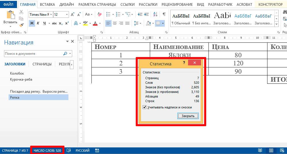 Статистика слов в MS Word