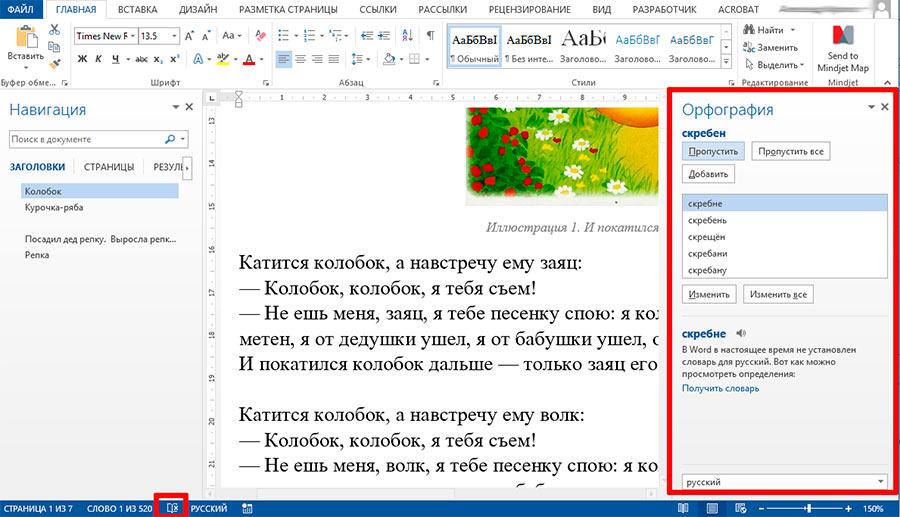 Панель проверки правописания в MS Word