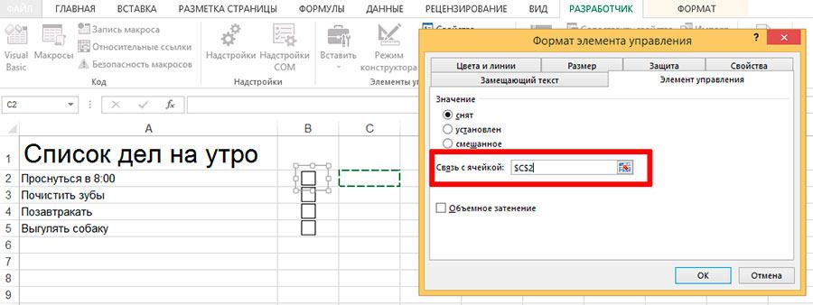 Создаем связь с ячейкой в MS Excel