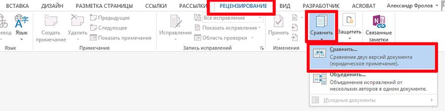 """Сравнение """"одинаковых"""" документов MS Word"""
