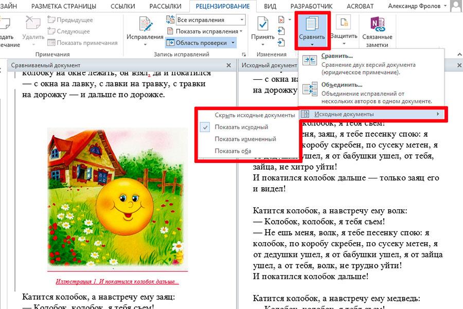 Режим сравнения версий документов в двух окнах ms word