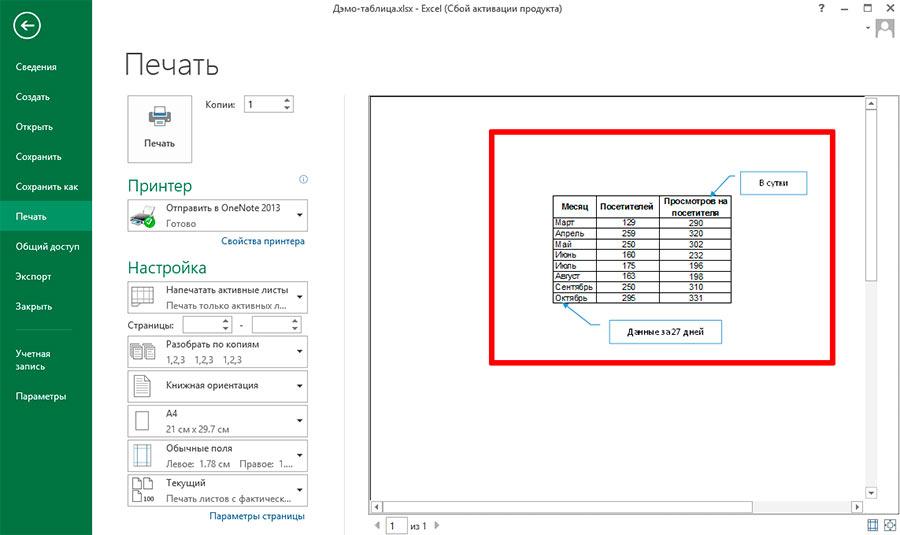 Выноски сделанные в MS Excel таким способом, в отличие от обычных примечаний будут видны при печати таблицы