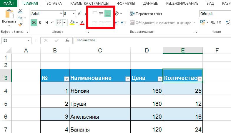 Инструменты выравнивания текста в ячейках MS Excel