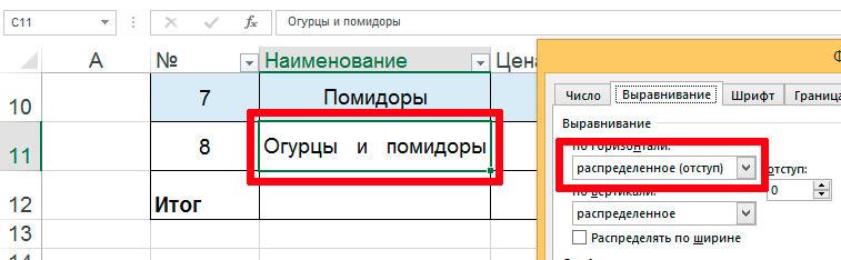 Пример распределенного выравнивания ячейки в MS Excel