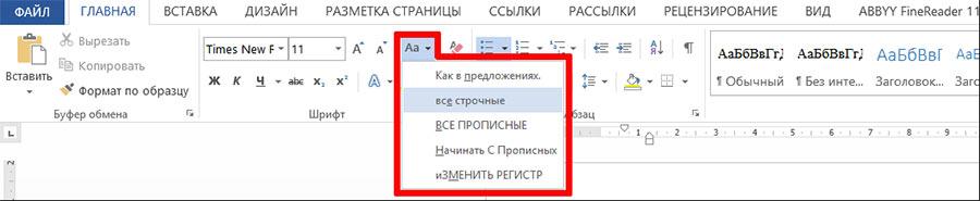 сочетание клавиш для перевода заглавных букв в строчные