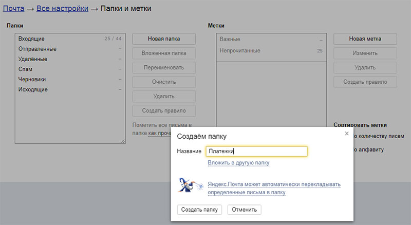 Создание структуры папок в электронной почте Yandex