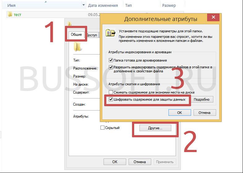Настройка шифрования папок в Windows