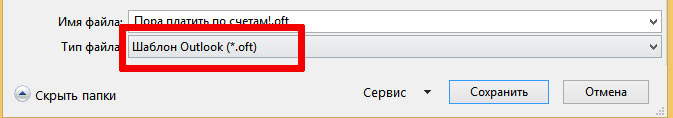 Сохраняем шаблон письма Outlook на диске