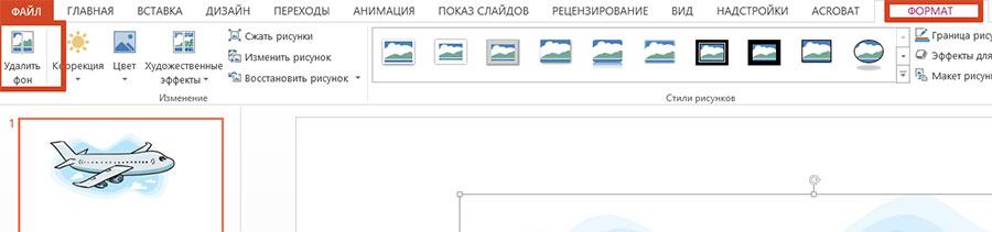 Инструмент для удаления фона изображений в PowerPoint