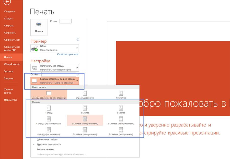 Настройки макета печати презентации PowerPoint