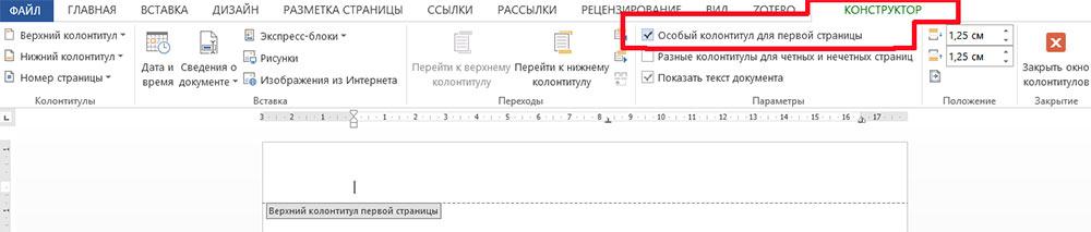 Как убрать колонтитул с первой страницы текстового документа ms word