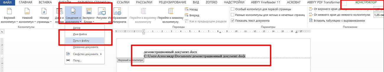 Вставляем в текстовый документ сведения о файле: путь к нему и его имя.