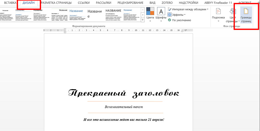 Добавляем рамку для титульной страницы в MS Word