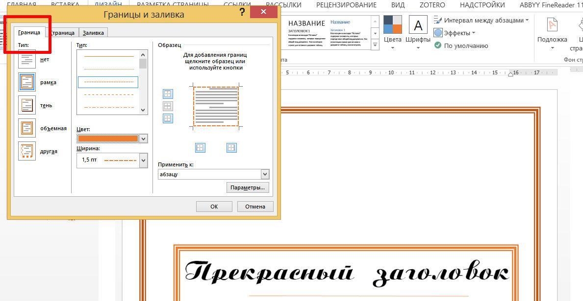 создание рамки для текстового блока