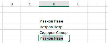 автозавершение ввода в Excel (автозаполнение данными)