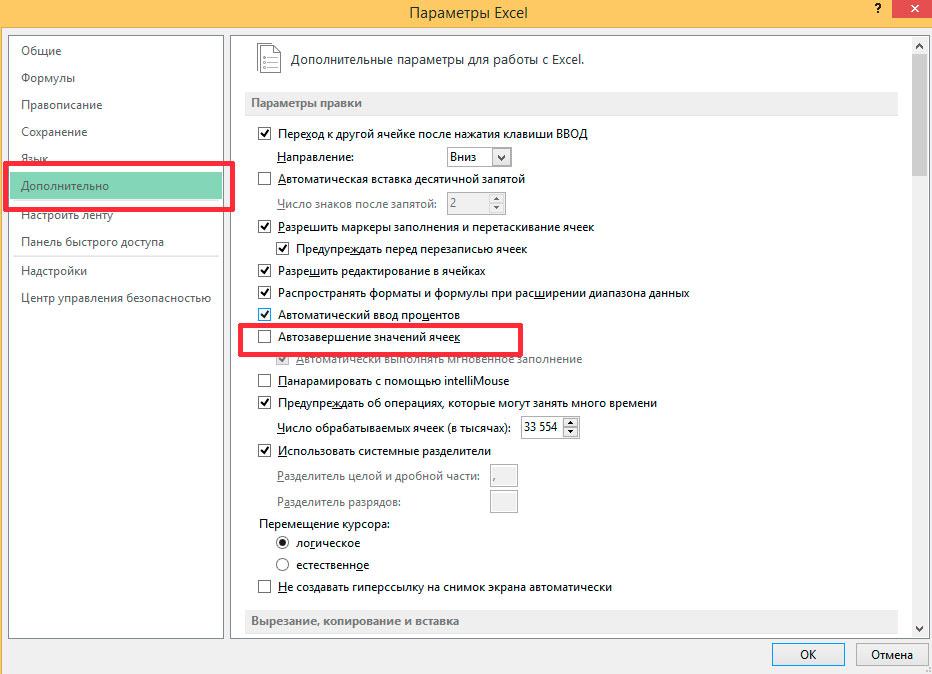 Отключение автозаполнения ячеек данными в Excel