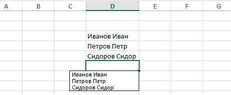 автозаполнение в MS Excel из раскрывающегося списка