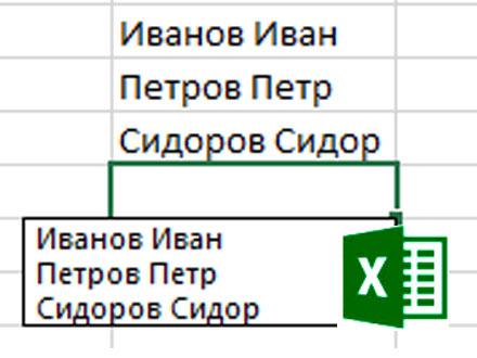 Автозаполнение ячеек данными в MS Excel