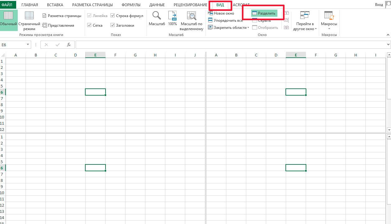 Разделение рабочего окна MS Excel на 4 части.