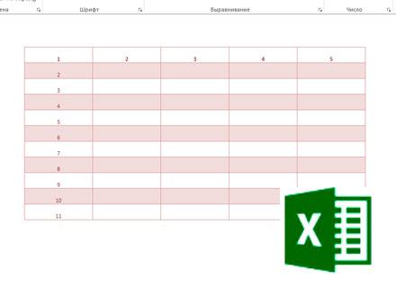 Как скрыть серую сетку с листа в MS Excel