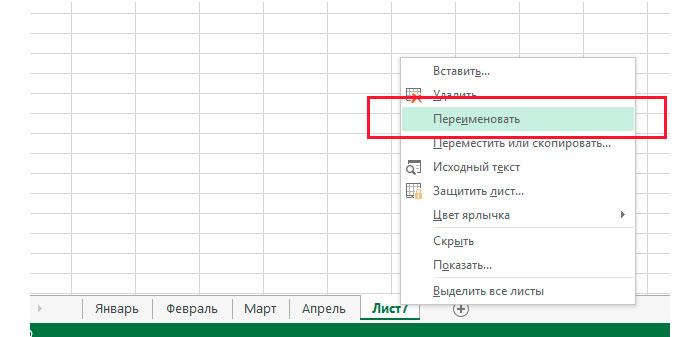 Переименование ярлыков листов в документе MS Excel